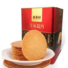 稻香村罐装芝麻瓦片700g