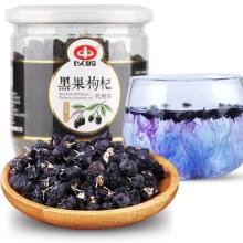 以岭 黑果枸杞 代用茶 50g