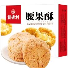 稻香村 盒装腰果酥 145g