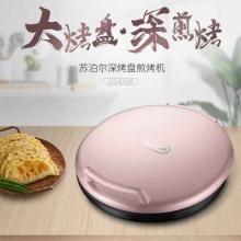 苏泊尔 电饼铛 双面加热多功能JJ34A50 电饼铛