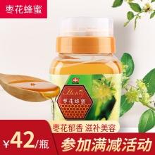 下单立减10元】以岭 枣花蜂蜜 460g 以岭蜂蜜