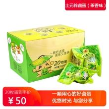 以岭 土元锌卤蛋茶香味 20枚/盒  土元鸡蛋  小零食 新品 新旧包装交替发货