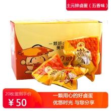 以岭 土元锌卤蛋五香味 20枚/盒 土元鸡蛋  小零食 新品 新旧包装交替发货