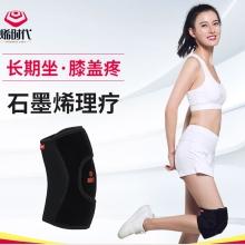 烯时代 纯石墨烯 发热护膝 HXD-073B 730*280mm (含充电宝)预订款