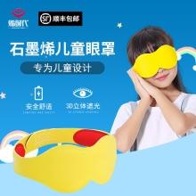 烯时代 石墨烯 护眼罩(儿童款) HAC-064Y  M码  预定款