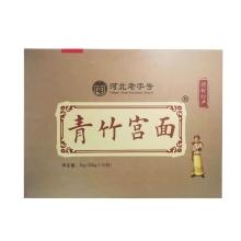 青竹 宫面皇家御赐  200g*10 礼盒装