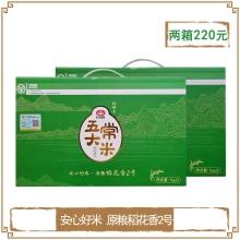 2箱220元】以岭 五常大米稻花香米5KG盒装 五常大米 米 新旧包装随机发货