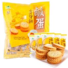 昇田咸蛋黄麦芽饼干(夹心饼干)250g 小零食