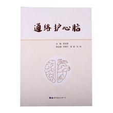 通络护心脑 书 籍