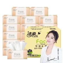 洁柔 纸面巾(Face软抽)自然无香JR078-05N  120抽3层(20包装)