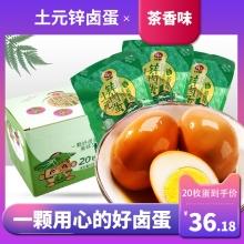 专享价36.18】以岭 土元锌卤蛋茶香味 20枚/盒  土元鸡蛋