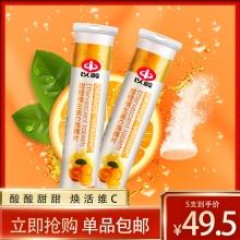 5支到手价49.5】以岭牌 果味VC泡腾片(甜橙味)4g/片*20片