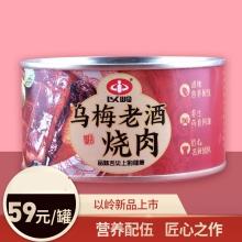 新品尝鲜】以岭 乌梅老酒烧肉340g 肉罐头 即食下饭 熟食 零食 新品