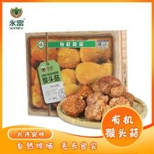 永富 猴头菇 200克/盒 东北干货