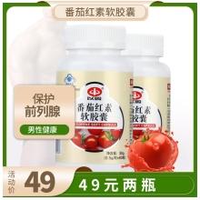 2瓶到手价49元】以岭 番茄红素软胶囊 0.5g*60粒