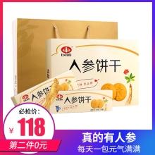 以岭 人参饼干640g/盒(16克*40包) 新旧包装随机发货