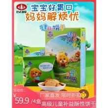 4盒到手价59.9元】以岭 健儿饼干成长型(橙奶味)100克/盒 拍一发四 小零食