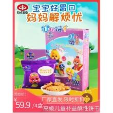 4盒到手价59.9元】以岭 健儿饼干成长型(蔓越莓味) 100克/盒 拍一发四 小零食