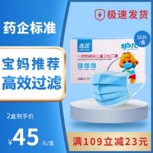 满立减,拍2盒,单盒到手价45】以岭 连花一次性使用儿童卫生口罩  50只/盒 以岭口罩 口罩