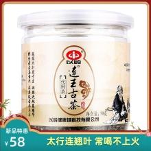 新品特惠到手58元】以岭 连王古茶代用茶(PET罐)50g  新品