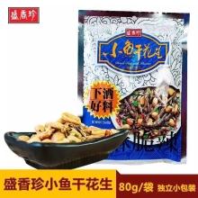 盛香珍 台湾休闲零食 丁香鱼 小鱼干花生80g 特产炒货下酒菜 小鱼干花生80g 小零食