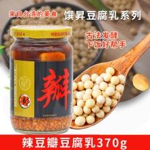 馔昇 豆腐乳(辣豆瓣)370g 下饭 小零食