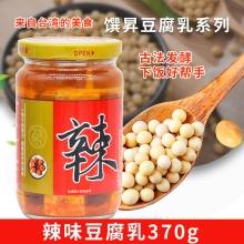 馔生 豆腐乳(辣味)370g 下饭 小零食