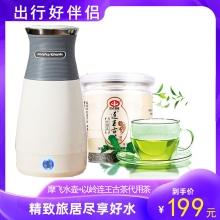精致旅居组合】摩飞便携式水壶MR6090蓝色  以岭连王古茶代用茶50g 品质生活