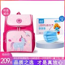 上学必备组合】内含;卡拉羊双肩背包 CX2739(玫红)1盒  以岭连花一次性儿童卫生口罩1盒  书包 口罩