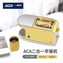 ACA 二合一早餐机(多士炉、咖啡机)ALY-09ZH00J 品质生活