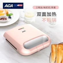 ACA 三明治 (煎烤机) ALY-75DB07J 品质生活