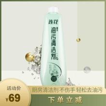 以岭 连花油污清洁剂(甜橙香味)460ml