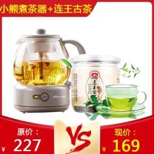 送礼组合】小熊煮茶器ZCQ-A10Q1+以岭 连王古茶代用茶(PET罐)50g 品质生活 茶叶
