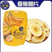 华巍 香蕉脆片 62g 小零食